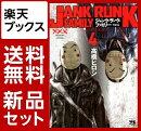 ジャンク・ランク・ファミリー 1-4巻セット