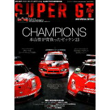 SUPER GT file Special Edition(2019) CHAMPIONS本山哲が背負ったゼッケン23 (サンエイムック auto sport特別編集)