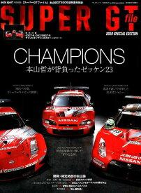 SUPER GT file Special Edition(2019) 本山哲GT500引退特集特別版 CHAMPIONS本山哲が背負ったゼッケン23 (サンエイムック auto sport特別編集)