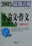 就職活動小論文・作文の書き方(〔2002年版〕)
