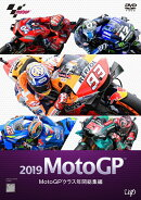 2019MotoGP MotoGP クラス年間総集編