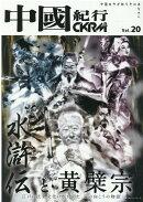 中國紀行CKRM Vol.20