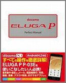 docomo ELUGA P Perfect Manual