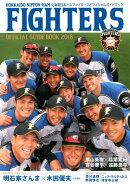 北海道日本ハムファイターズオフィシャルガイドブック(2018)