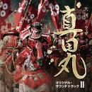 NHK大河ドラマ 真田丸 オリジナル・サウンドトラック 2
