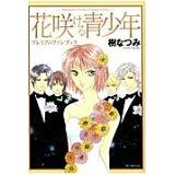 花咲ける青少年プレミアムファンブック (花とゆめコミックス)