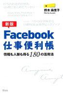 Facebook仕事便利帳新版