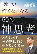 「死」が怖くなくなる50の神思考
