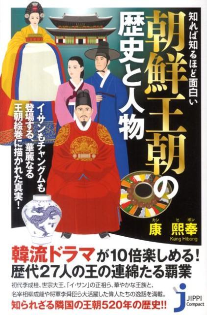 知れば知るほど面白い朝鮮王朝の歴史と人物 (じっぴコンパクト新書) [ 康熙奉 ]