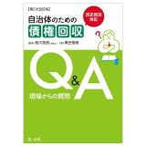 自治体のための債権回収Q&A第2次改訂版