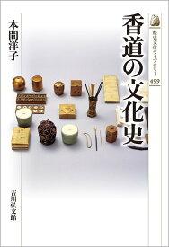 香道の文化史 (歴史文化ライブラリー) [ 本間 洋子 ]