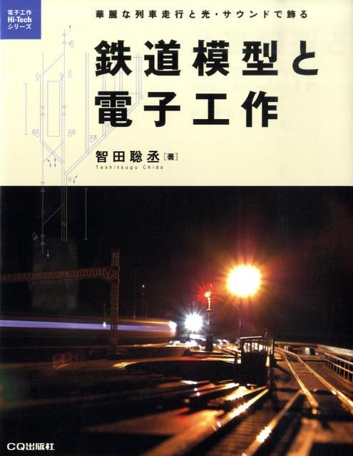 鉄道模型と電子工作 華麗な列車走行と光・サウンドで飾る (電子工作hi-techシリーズ) [ 智田聡丞 ]
