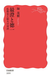 最澄と徳一 仏教史上最大の対決 (岩波新書 新赤版 1899) [ 師 茂樹 ]