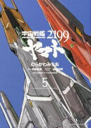 宇宙戦艦ヤマト2199(第5巻)