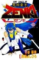 鬼神童子ZENKI(第9巻)