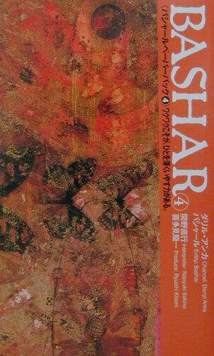 Bashar(4) ワクワクこそが、ひとを深くいやす力がある。 (Voice新書) [ ダリル・アンカ ]