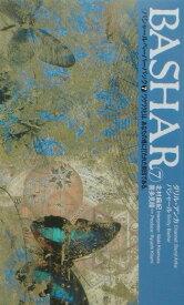 Bashar(7) ワクワクとは、あなたの魂に打たれた刻印である。 (Voice新書) [ ダリル・アンカ ]