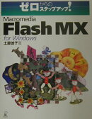 Macromedia Flash MX for Windows