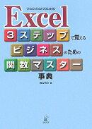 Excel 3ステップで覚えるビジネスのための関数マスタ-事典