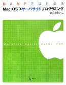 MAMPではじめるMac OS 10サーバサイドプログラミング