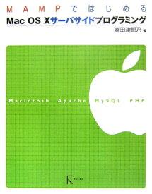 MAMPではじめるMac OS 10サーバサイドプログラミング [ 掌田津耶乃 ]