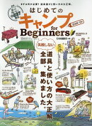 はじめてのキャンプfor Beginners(2018〜19)