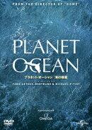 プラネット・オーシャン/海の惑星