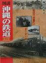 図説・沖縄の鉄道改訂版 [ 加田芳英 ]