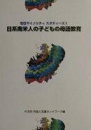 日系南米人の子どもの母語教育