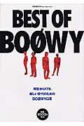 Best of BOOWY