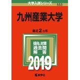 九州産業大学(2019) (大学入試シリーズ)