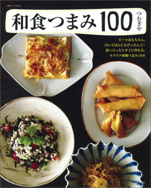和食つまみ100 ビールはもちろん、白いごはんにもぴったんこ!思い立 (別冊すてきな奥さん) [ つむぎや ]