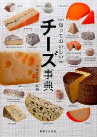 知っておいしいチーズ事典 [ 本間るみ子 ]
