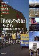 「街頭の政治」をよむ