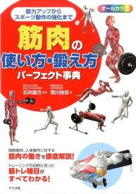 筋肉の使い方・鍛え方パーフェクト事典 筋力アップからスポーツ動作の強化まで オールカラー [ 荒川裕志 ]