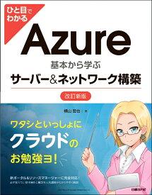 ひと目でわかるAzure 基本から学ぶサーバー&ネットワーク構築 改訂新版 [ 横山 哲也 ]