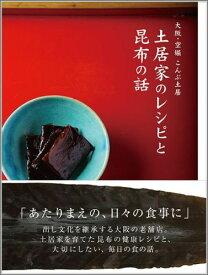 土居家のレシピと昆布の話 大阪・空堀こんぶ土居 [ 土居純一 ]