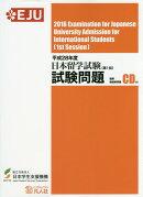 日本留学試験試験問題(平成28年度 第1回)