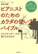 ピアニストのためのカラダの使い方バイブル 〜アレクサンダー・テクニークを取り入れながら