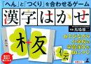 「へん」と「つくり」を合わせるゲーム漢字はかせ