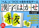 「へん」と「つくり」を合わせるゲーム漢字はかせ ([バラエティ])