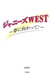 ジャニーズWEST〜夢に向かって!〜 [ 永尾愛幸 ]
