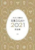 【予約】【楽天ブックス限定カバー:サイン付き(数量限定)】ゲッターズ飯田の五星三心占い2021完全版