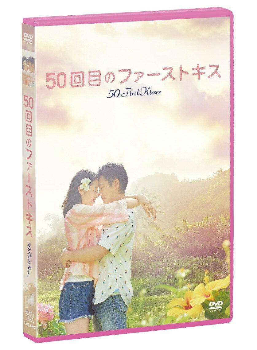 50回目のファーストキス [ 山田孝之 ]