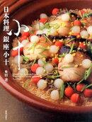 日本料理銀座小十