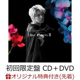 【楽天ブックス限定先着特典】Love Covers II (初回限定盤 CD+DVD) (アナザージャケット) [ ジェジュン ]