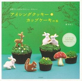 【バーゲン本】アイシングクッキー&カップケーキの本 [ 森 ゆきこ ]