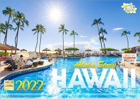 【楽天ブックス限定特典】「ハワイ Aloha Story」 2022年 カレンダー 壁掛け 風景(特典データ 「PC・スマホ壁紙・バーチャル背景」に最適なDL画像) (写真工房カレンダー)