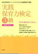 実践保育力検定3級(2012年版)