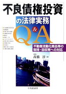 不良債権投資の法律実務Q&A